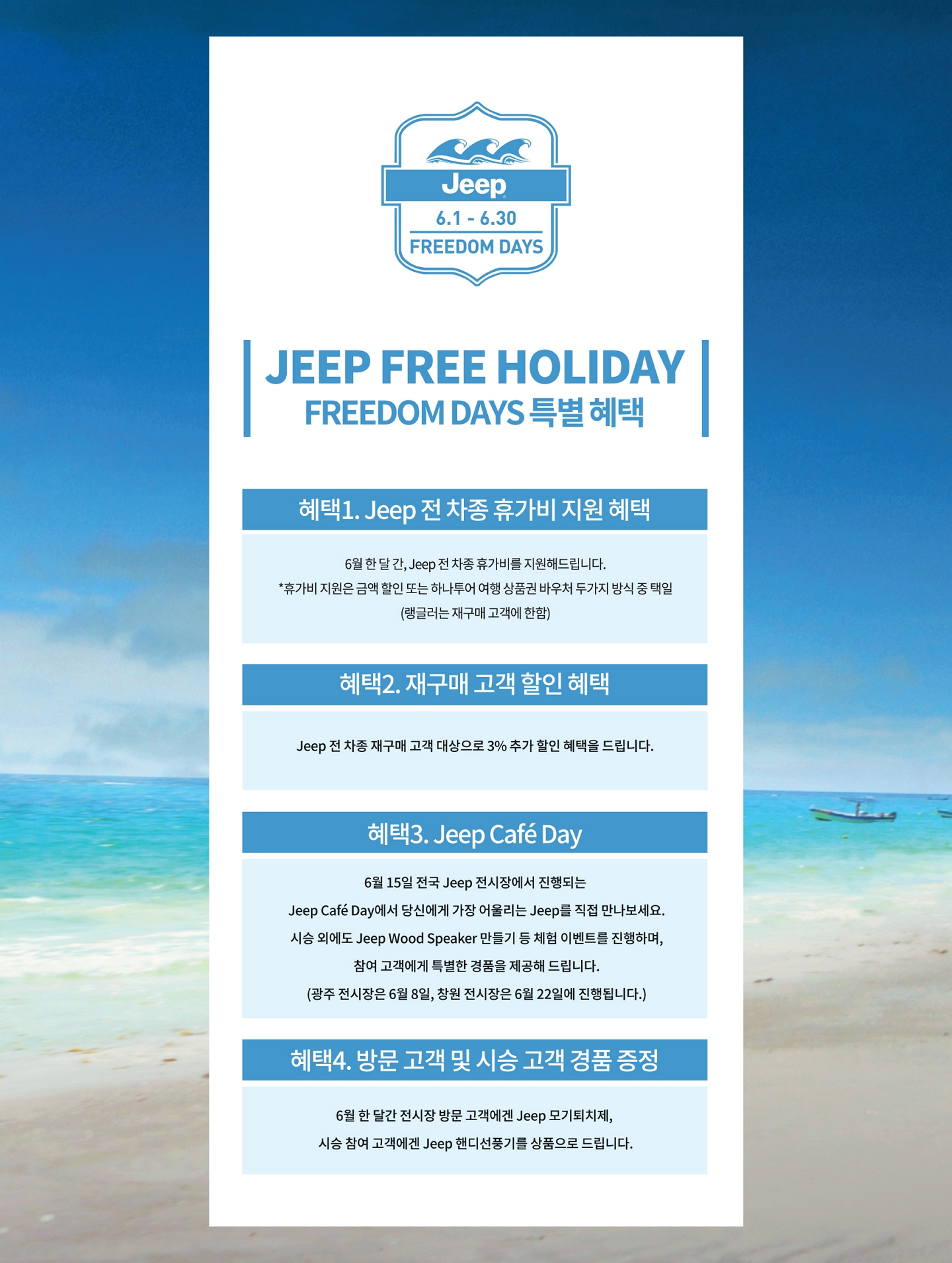 JEEP FREE HOLIDAY